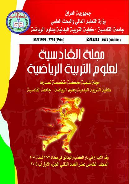 Al.Qadisiya journal for the Sciences of Physical Education
